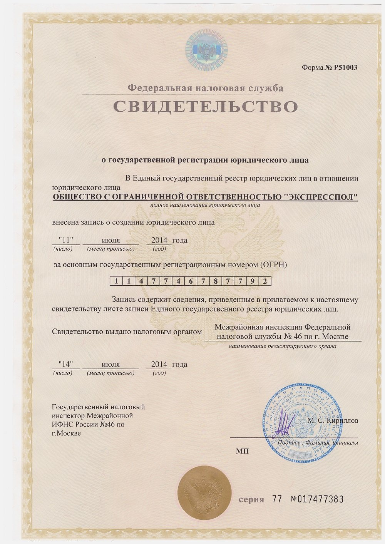 Свидетельство о гос. регистрации юр.лица