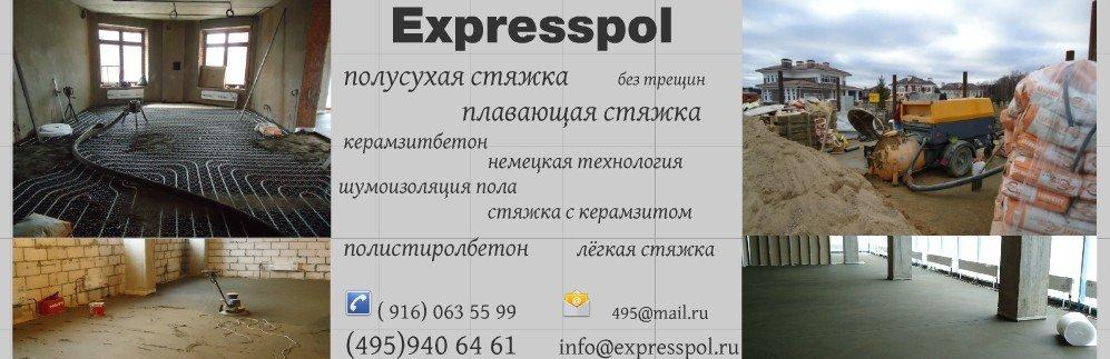 Предложение на стяжку пола от Экспресс-пол