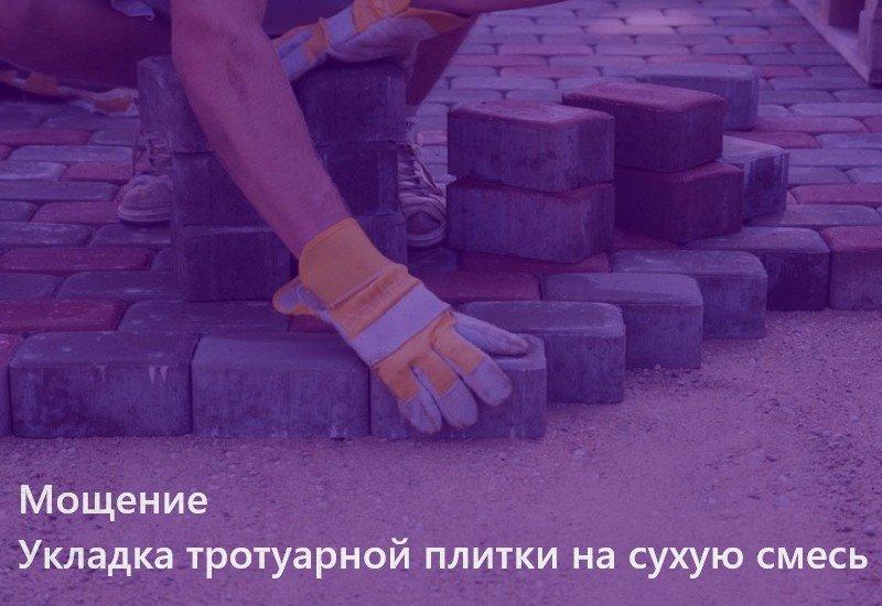 Укладка тротуарной плитки на сухую смесь пескобетон м150