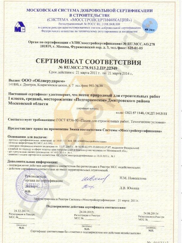 1-серификат на песок 11-14 гг