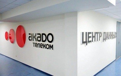 Офисные помещения Акадо Телеком