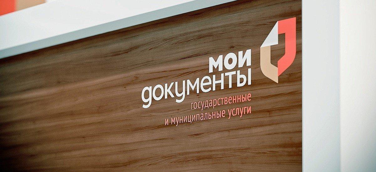 МФЦ Бутово