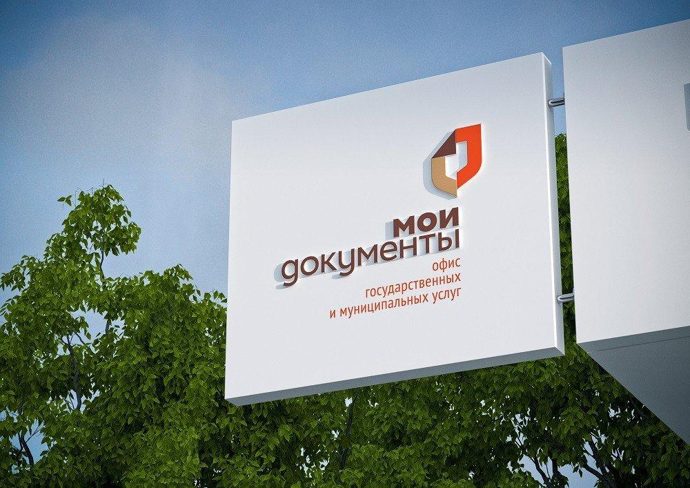 Офис государственных и муниципальных услуг Некрасовка Парк