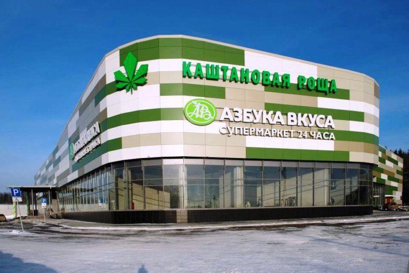 Торговый центр «Каштановая роща» — 2012 г.