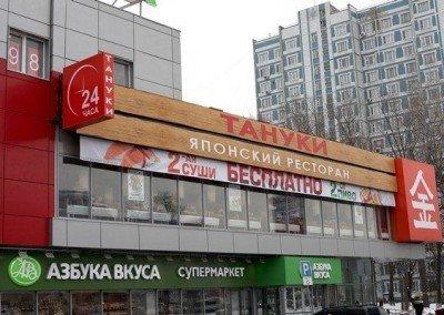 Устройство полов. Объект Ресторан Тануки