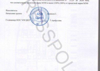 Ультразвук ГОСТ 17624-87