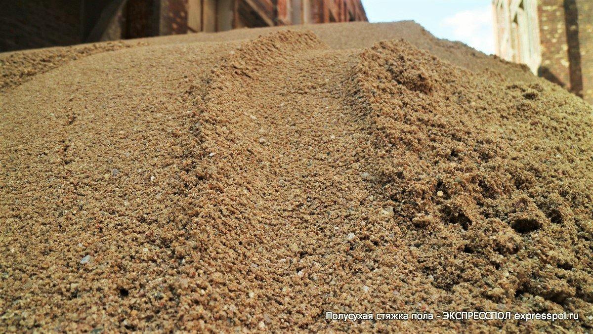 Применяемый нами песок - лучший песок для полусухой стяжки - крупны, чистый