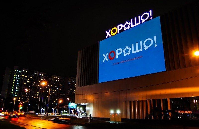Торговый центр ХОРОШО магазин HOFF — фото стяжки
