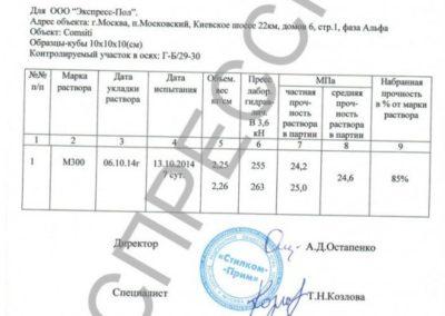 экспертиза-стяжки02112014_0003-e1422823553120-562x800