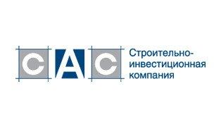 ООО «Строительно-инвестиционная компания «САС» – компания, занимающаяся организацией и управлением инвестиционными проектами на рынке недвижимости Московской области и регионов России.