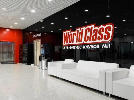 Фитнес центр — World Class