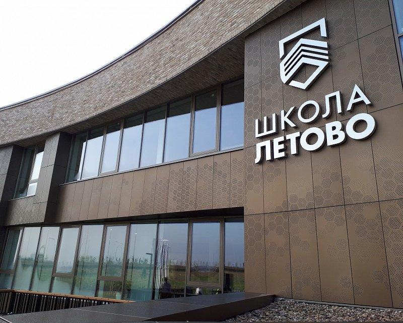 Международная школа Летово (Letovo International School)