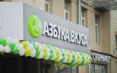 Магазин Азбука Вкуса Арбат. Строительство ритейл объектов.