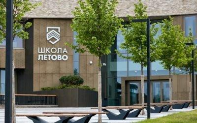 Международная школа Летово реконструкция корпуса